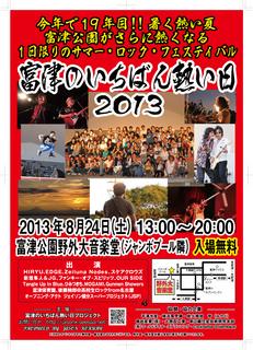 富津のいちばん熱い日2013ポスター_6.jpg